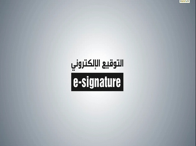 e-signature Animated Movie (2012)